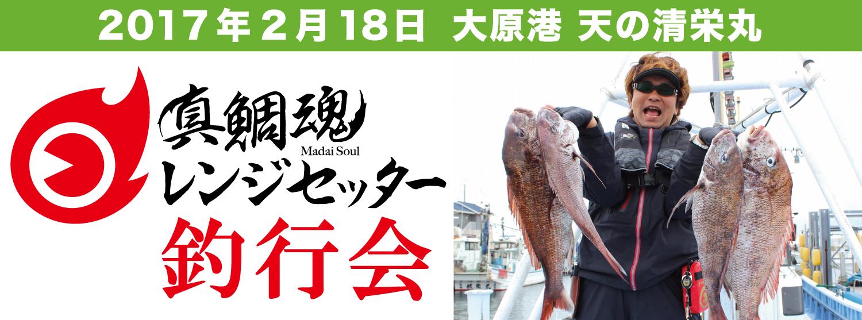 真鯛釣行会