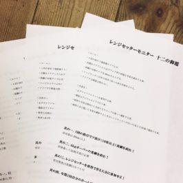 「十二の御題」発表!!