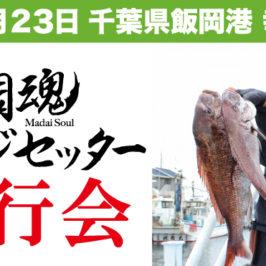 『第二回真鯛魂レンジセッター釣行会』改めて開催致します!