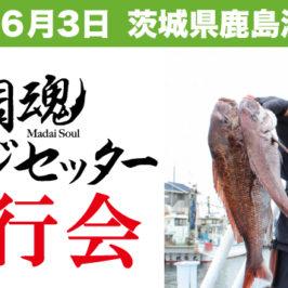6/3 第三回真鯛魂レンジセッター釣行会 in 鹿島港