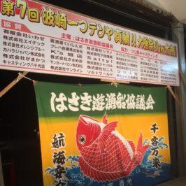 【波崎一つテンヤ真鯛大会】参戦記